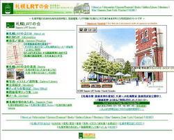 札幌LRTの会