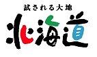 試される大地北海道ロゴ
